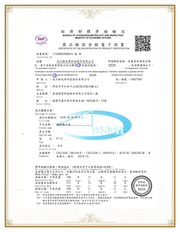 台灣代工廠BSMI認證